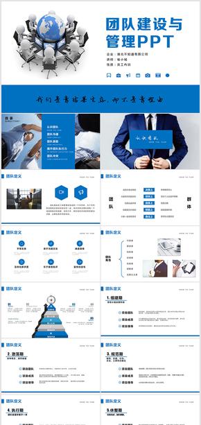 蓝色商务团队建设管理培训PPT