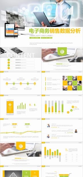多彩通用电子商务数据分析PPT模板