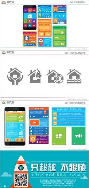 图片素材 扁平化矢量素材Ⅲ  商品标签: 矢量图标工业建筑科技信息