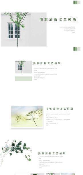 淡雅清新文艺、教育、图片、商务展示模版