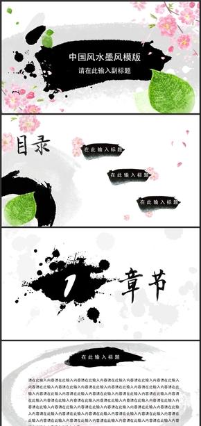 中国风、水墨风、文化、品鉴、水彩、工作总结模版[纯手绘][动静双版本]