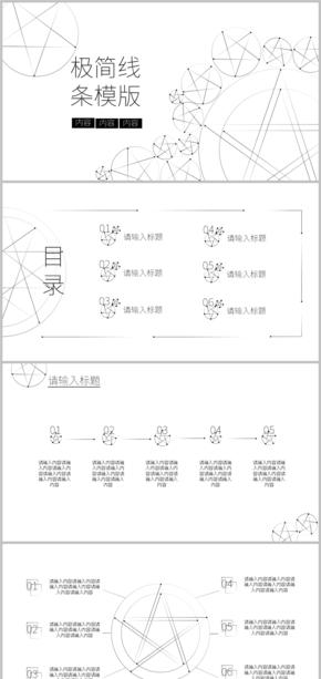 简单、简约、线条、黑白、点线、创意、工作汇报、工作总结模版