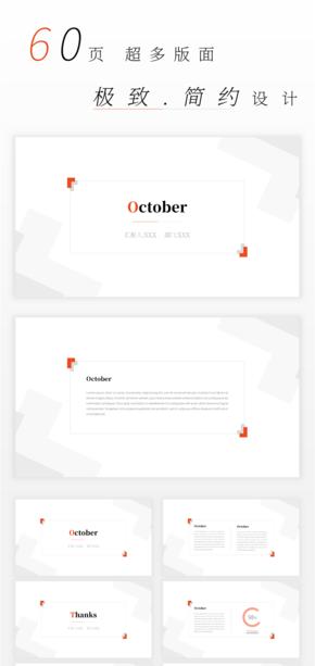 小清新、简约、极简、线条、红黑、工作汇报、工作总结模版[60页超大模版]