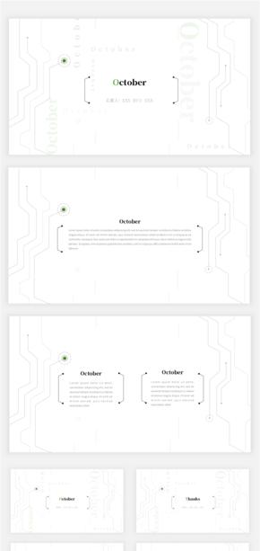 简单、简约、线条、点线、创意、电路、科枝、工作汇报、工作总结模版