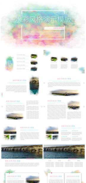 水彩风格演示模版-图片可更改-[教育、节日、教学、图片展示、风景介绍、旅游介绍]