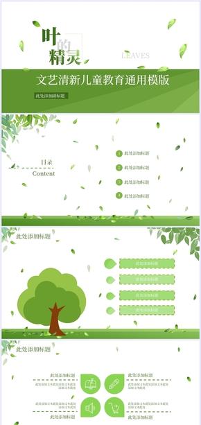 绿色落叶文艺清新工作汇报、儿童教育通用模板[10页静态版]