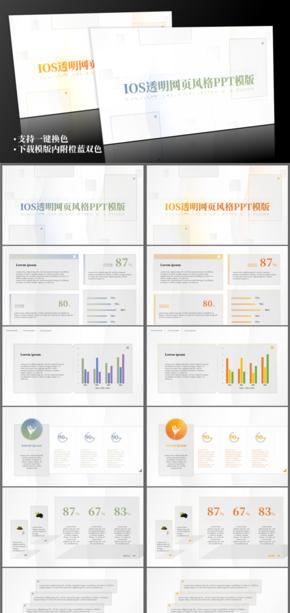 IOS透明网页风格PPT模版