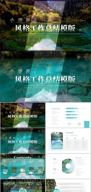 水、小清新、简约、海洋蓝、工作总结、工作汇报模版