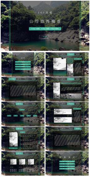 绿色IOS风格企业宣传介绍模版