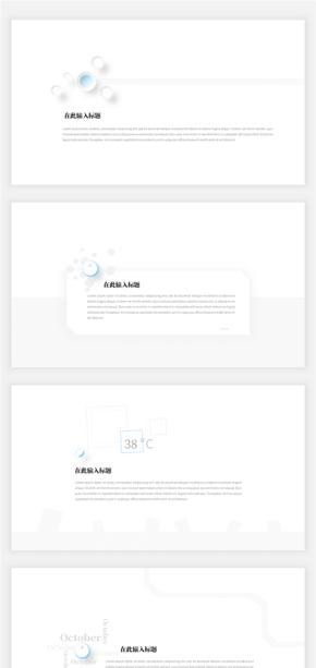 小清新、简约、极简、微立体、工作汇报、工作总结模版