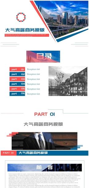 红蓝扁平化工作商务汇报模版