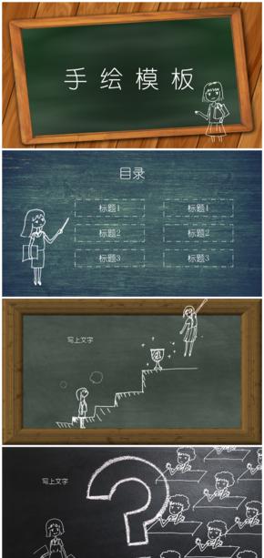 教育手绘PPT模版