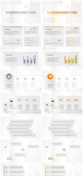 IOS透明網頁風格PPT模版