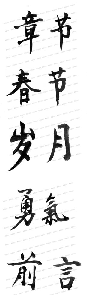 书法[23图][透明背景][内含高清大图][原创][可转售][可商用]
