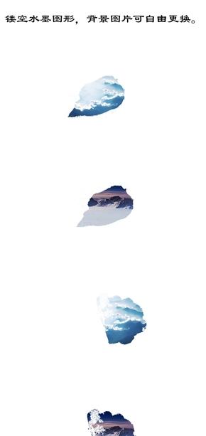 镂空水墨图形,背景图片可自由更换[原创][13图]