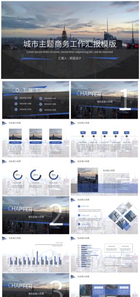 [支持一键换色]蓝色城市主题商务工作汇报模版