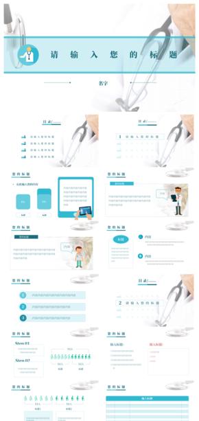 医疗行业简约扁平化模版