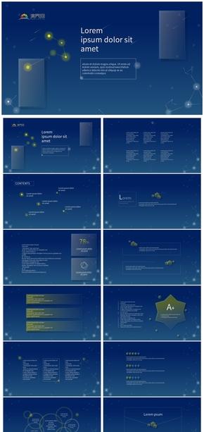 星辰、简约、汇报、工作、微立体、商务、总结模版