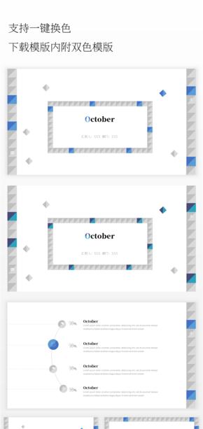 简单、简约、创意、方块、几何、工作汇报、工作总结模版[支持一键换色]