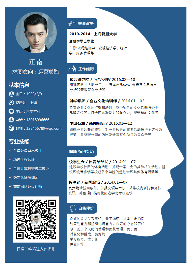 蓝色创意简历ppt模板 - 演界网,中国首家演示设计交易