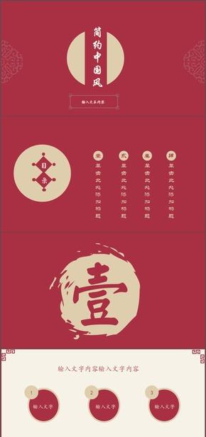 中国风 红色简约模板