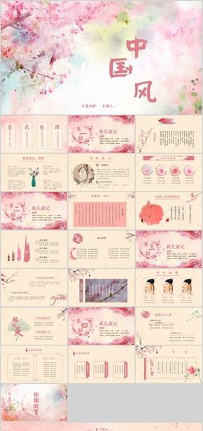 中國風粉色小清新工作模板