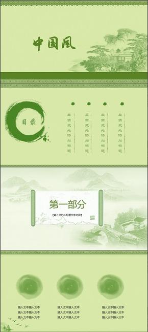 中国风,小清新 绿色