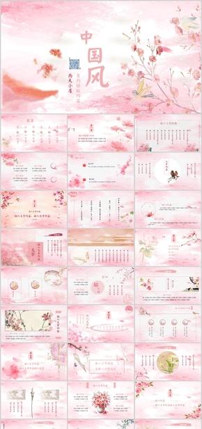 中国风粉色
