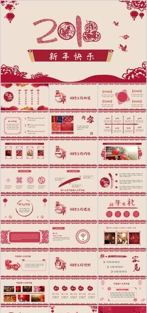 红色喜庆中国风模板