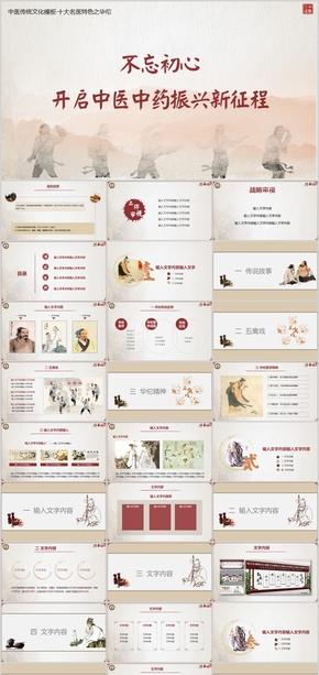 中国风传统中医文化模板