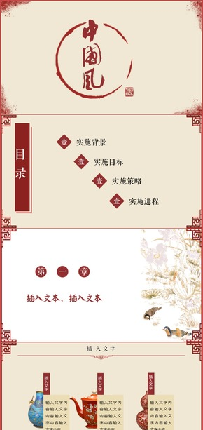 中国风红色模板
