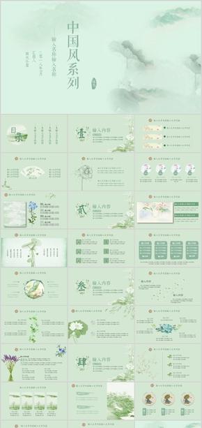 小清新绿色中国风PPT模板
