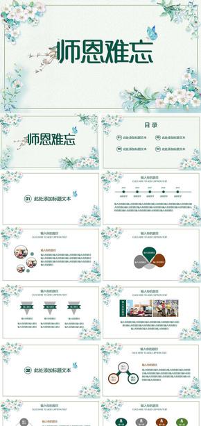 教师节贺卡感恩节日PPT小清新教师节