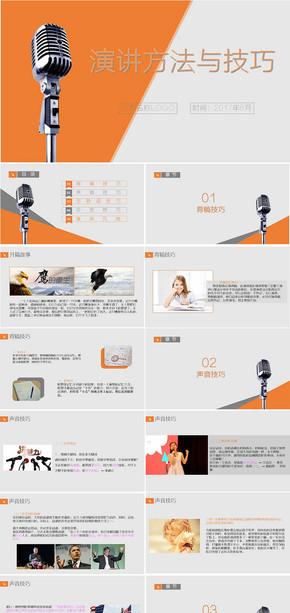 演讲方法与技巧 企业培训 沟通 演讲技巧 完成内容