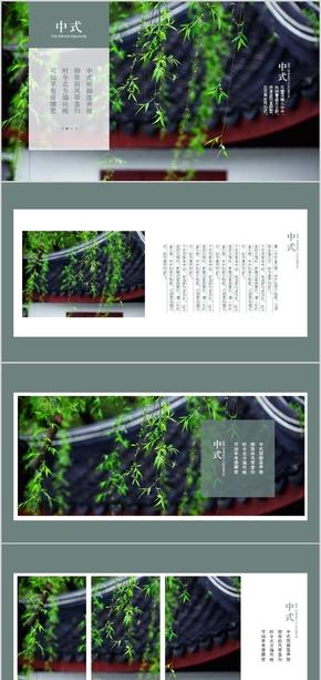 新中式排版工作汇报计划总结中国风小清新淡雅商务通用模板003