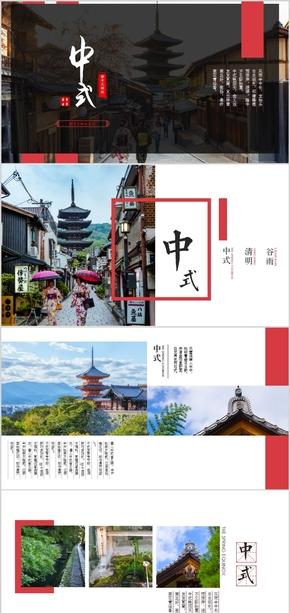 【京都和风】新中式排版工作汇报计划总结中国风小清新淡雅商务通用模板017