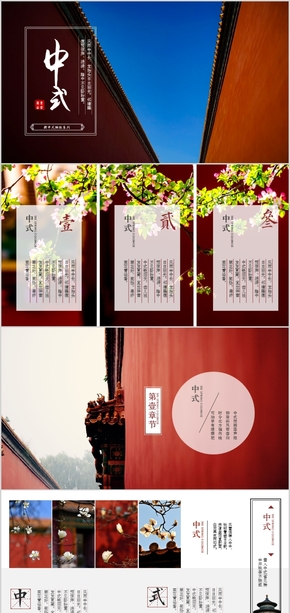 【故宫】新中式排版工作汇报计划总结中国风小清新淡雅商务通用模板025