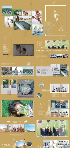 动态音乐相册-毕业聚会同学录复古风毕业纪念册青春纪念册照片排版04(1)