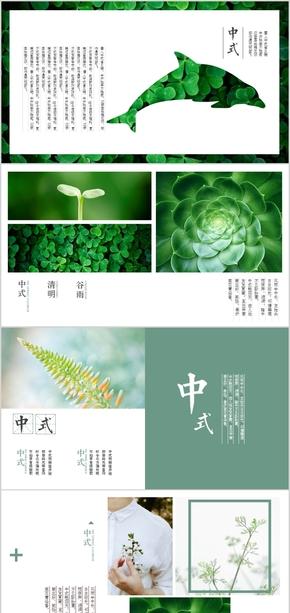 新中式排版工作汇报计划总结中国风小清新淡雅商务通用模板010