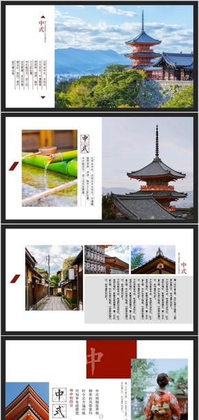 【京都和风】新中式排版工作汇报计划总结中国风小清新淡雅商务通用模板015