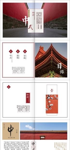 新中式排版工作汇报计划总结中国风小清新淡雅商务通用模板012