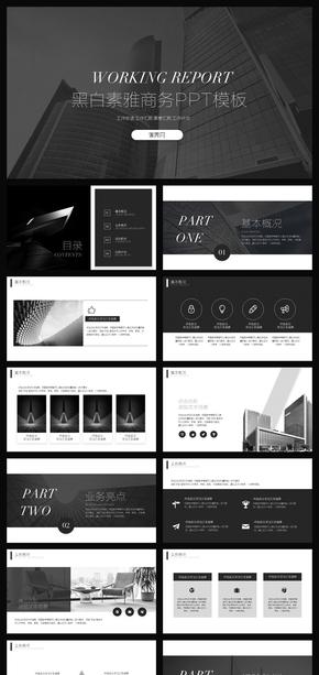 黑白素雅高端简约商务通用模板01-1