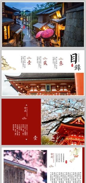 【京都和风】新中式排版工作汇报计划总结中国风小清新淡雅商务通用模板029