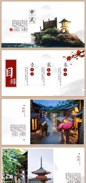 【京都和风】新中式排版工作汇报计划总结中国风小清新淡雅商务通用模板027