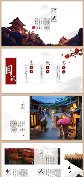 【京都和风】新中式排版工作汇报计划总结中国风小清新淡雅商务通用模板026