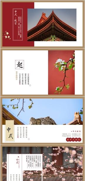 【故宫】新中式排版工作汇报计划总结中国风小清新淡雅商务通用模板016