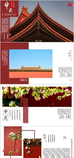 【故宫】新中式排版工作汇报计划总结中国风小清新淡雅商务通用模板021