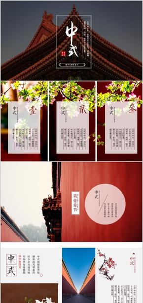 【故宫】新中式排版工作汇报计划总结中国风小清新淡雅商务通用模板024