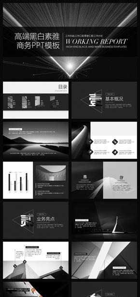 黑白素雅高端简约商务通用模板02