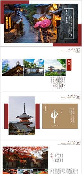【京都和风】新中式排版工作汇报计划总结中国风小清新淡雅商务通用模板018